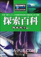 探索百科.物质科学.下册