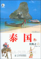 泰国经典之旅