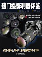 热门摄影利器评鉴
