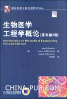 生物医学工程学概论(原书第2版)