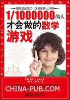 (特价书)1/1000000的人才会做的数学游戏