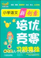 小学语文新创意培优.竞赛习题集锦.四年级