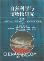 自然科学与博物馆研究(第五卷)