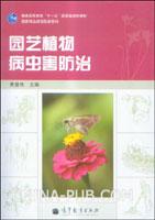 园艺植物病虫害防治