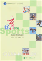 体育健身:高职体育实践教程