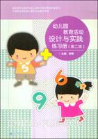 幼儿园教育活动设计与实践练习册(第二版)