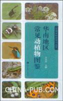 华南地区常见动植物图鉴