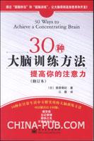 (特价书)30种大脑训练方法:提高你的注意力(修订本)