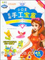 小公主实用手工宝盒.创意卡片