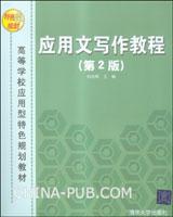 应用文写作教程(第2版)