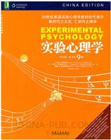 实验心理学(英文版.原书第9版)