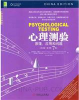 (特价书)心理测验:原理、应用和问题(英文版.原书第7版)