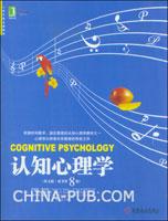 认知心理学(英文版.原书第8版)