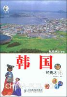 韩国经典之旅