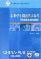 职业学生岗前培训教程(综合素质能力训练)