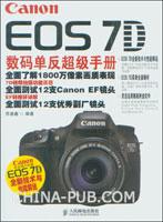 (特价书)Canon EOS 7D数码单反超级手册