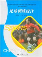 足球训练设计