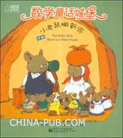 数学童话城堡--小老鼠搬新家