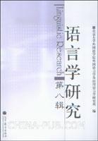 语言学研究.第8辑