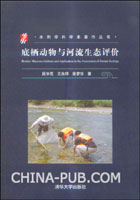 底栖动物与河流生态评价