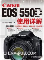 (特价书)Canon EOS 550D使用详解