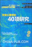 改变心理学的40项研究(第5版)