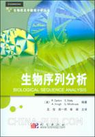 生物序列分析[按需印刷]