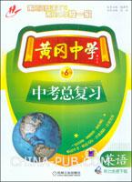 黄冈中学中考总复习.英语(第6版)