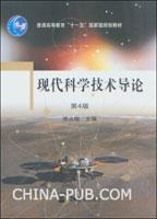 现代科学技术导论(第4版)