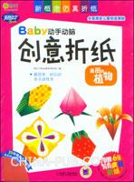 Baby动手动脑创意折纸.美丽的植物(附赠6张妈妈疯狂折纸)