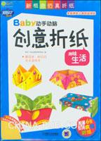 Baby动手动脑创意折纸.趣味生活(附赠6张妈妈疯狂折纸)