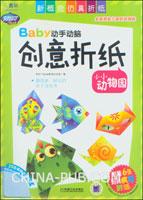 Baby动手动脑创意折纸.小小动物园(附赠6张妈妈疯狂折纸)