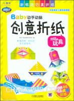 Baby动手动脑创意折纸.好玩的玩具(附赠6张妈妈疯狂折纸)