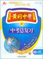 黄冈中学中考总复习.物理(第6版)
