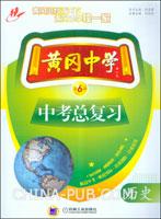 黄冈中学中考总复习.历史(第6版)