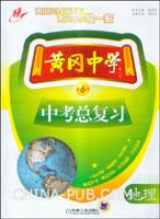 黄冈中学中考总复习.地理(第6版)