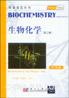 生物化学(第三版)(中译版)