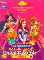 女孩子成长必读的101个公主童话:梦幻童话卷