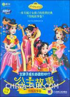 女孩子成长必读的101个公主故事:传统故事卷