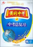 黄冈中学中考总复习.化学:第6版