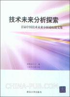 技术未来分析探索:首届中国技术未来分析论坛文集