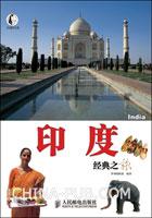 印度经典之旅