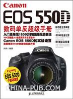 (特价书)Canon EOS 550D数码单反超级手册
