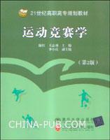 运动竞赛学(第2版)