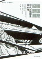 现代装饰图案黑白卷