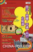 中国经典古镇丽江、凤凰、平遥、丹巴自助游