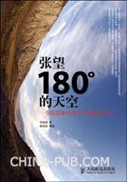 (特价书)张望180°的天空:一个摄影师在蒙大拿遇见的人生