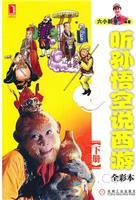 (特价书)听孙悟空说西游(全彩本)(下册)