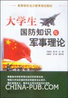 大学生国防知识与军事理论