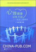 心理健康训练手册--成功心理素质